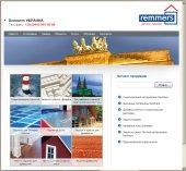Разработан веб-сайт представительства REMMERS в Украине