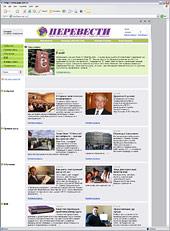 """Опубликована новая версия сайта газеты """"Перевести"""""""