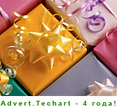 Рекламному агентству Advert.Techart 4 года!