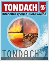 Реклама австрийского концерна Tondach Gleinstatten, AG
