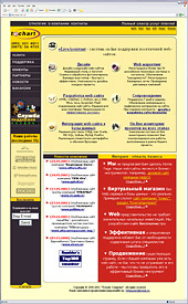 Создан Web-сайт компании - www.techart.ru