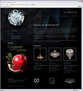 Разработан сайт ТМ светильников с элементами хрусталя - F&D