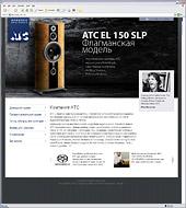 Новый сайт ATC - производителя акустических систем класса Hi-End