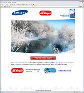 """Разработан промо-сайт рекламной акции Samsung, Intel и """"М.видео"""""""