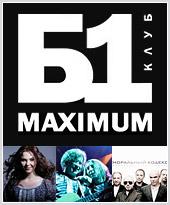 Завершен I этап маркетингового проекта для клуба «Б1 Maximum»