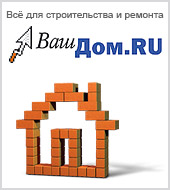 """Обновление расценок на рекламные места портала """"Ваш Дом"""""""
