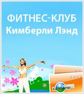 """Первая рекламная кампания 2009 года - для фитнес-центра """"Кимберли Лэнд"""""""