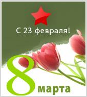 Конкурс на лучшую поздравительную открытку к 23 февраля и 8 марта