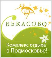 """Рекламная кампания для комплекса отдыха """"Бекасово"""""""