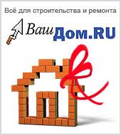 """Акция портала """"Ваш Дом"""" - """"Спецпредложение +""""!"""