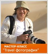 """Мастер-класс """"Travel фотография"""" от Юрия Данилова и Photo.Techart"""