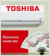 Рекламная кампания кондиционеров Toshiba