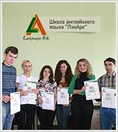 Поздравляем выпускников курсов английского языка с отличными результатами!