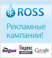 Расширение рамок РК систем питьевой воды ROSS