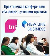 """""""Текарт"""" на конференции """"Рекламная кампания в интернете. Развитие в условиях кризиса"""""""