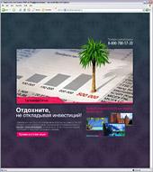 Промо-сайт рекламной акции «УК «Райффайзен Капитал»