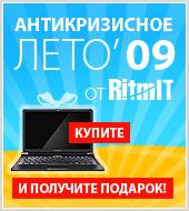 «Антикризисное лето 2009!» - новая рекламная акция «Ритм-ИТ»