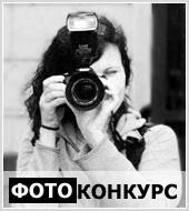 Фотоконкурс городских пейзажей