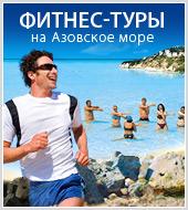 """Новая рекламная кампания для ФЦ """"Кимберли Лэнд"""" - фитнес-туры на Азовское море"""