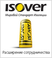 "Расширение сотрудничества по рекламе теплоизоляции Isover с концерном ""Сен-Гобен Строительная Продукция"""