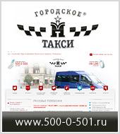 """Расширен договор с компанией """"Городское такси"""""""