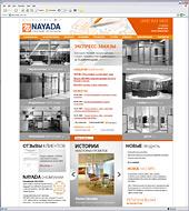 Новая версия официального сайта NAYADA