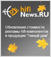 """Обновление стоимости рекламы hifi-компонентов и продукции """"Умный дом""""."""