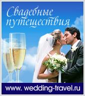 Медийный контекст для свадебного проекта  Wedding-Travel