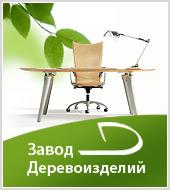 """Новый клиент рекламного агентства - """"Завод Деревоизделий"""""""