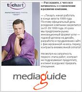"""Интервью директора по развитию """"Текарт"""" к 10-летию группы"""