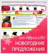 NBPrice.RU: стартуют продажи новогодних спец-предложений