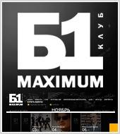 """Новая рекламная кампания для клуба """"Б1 MAXIMUM"""""""