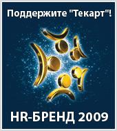 """""""Текарт"""" - номинант Премии """"HR-БРЕНД 2009"""""""
