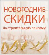 """Сезонные новогодние скидки на """"строительную рекламу"""""""