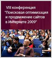 """""""Текарт"""" на конференции """"Поисковая оптимизация и продвижение сайтов"""""""