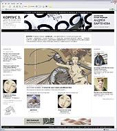 """Разработан сайт галереи современного искусства """"КОРПУС 3"""""""