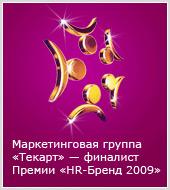 """""""Текарт"""" в финале премии """"HR-БРЕНД 2009"""""""
