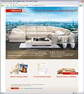 Промо-сайт рекламной акции фабрики мягкой мебели «mobel&zeit»