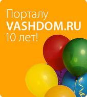 Vashdom.Ru — 10 лет мы помогаем вам в строительстве