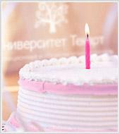 Университет «Текарт» отмечает первый день рождения!
