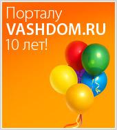 Cтроительный портал ВашДом.RU отмечает 10-летний юбилей