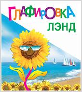 """Контекстная реклама для морского курорта """"Глафировка"""""""