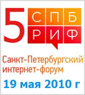 """""""Текарт """" принял участие в Санкт-Петербургском Интернет-форуме"""