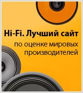 Итоги конкурса «Hi-Fi. Лучший сайт по оценке мировых производителей»