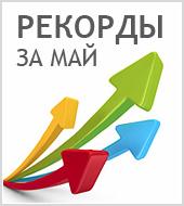 Рекордный май для клиентов Промо.Текарт
