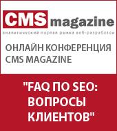 """""""Текарт"""" отвечает на вопросы клиентов в онлайн-конференции портала CMS Magazine"""
