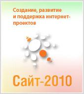 """""""Текарт"""" рассказал о собственной модели разработки интернет-проектов на конференции """"Сайт-2010"""""""