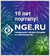 Десятилетие портала NGE.RU