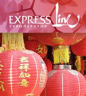 Рекламируем туры в Азию от туроператора Экспресс Лайн