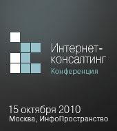«Текарт» приглашает на конференцию «Интернет-консалтинг. Стратегии эффективного присутствия в интернете»